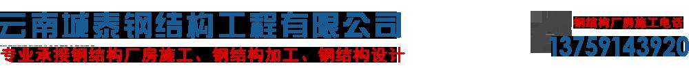 云南城泰钢结构工程有限公司