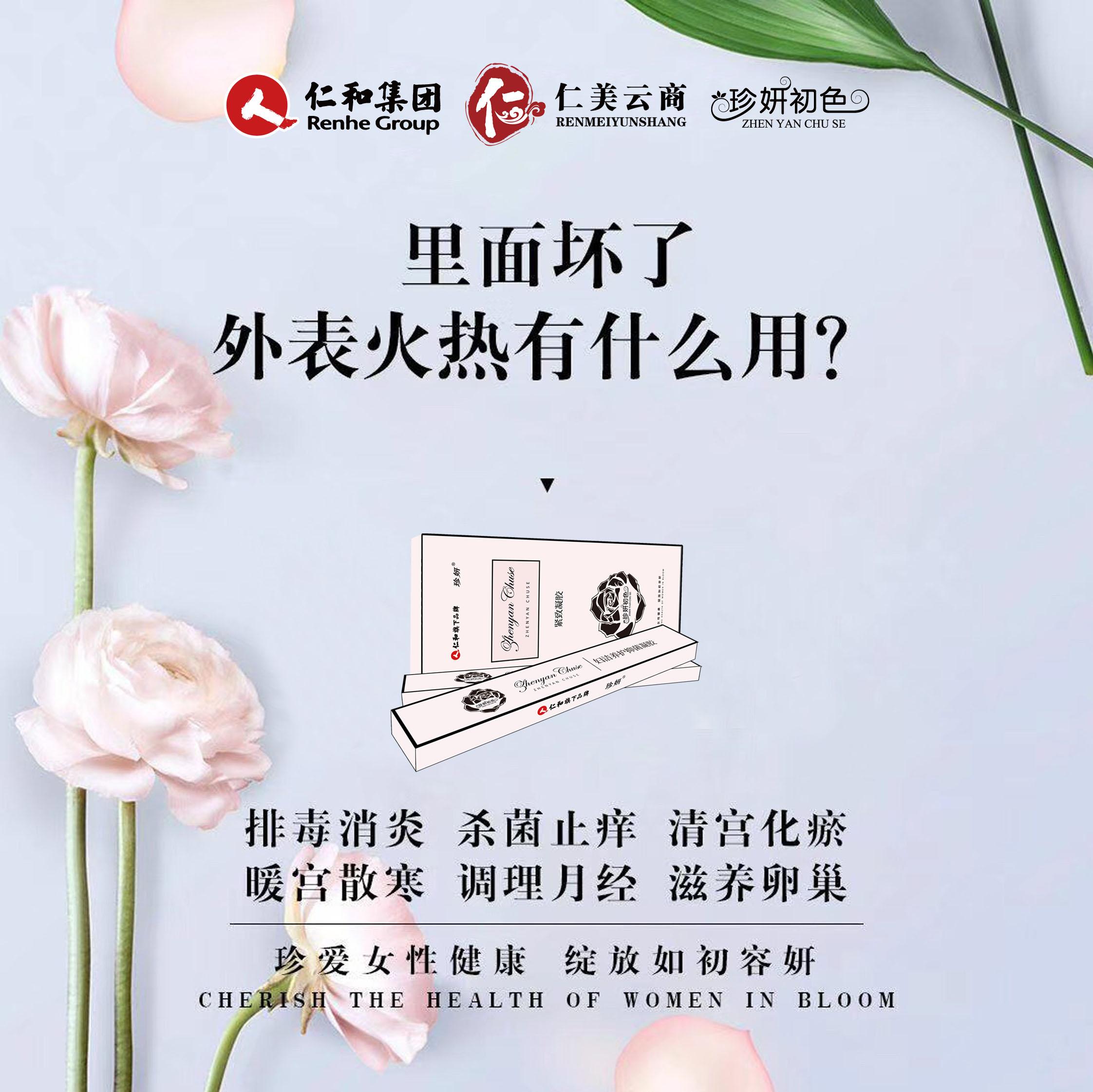 """珍妍初色草本凝胶提醒女性""""私密保养""""很重要"""