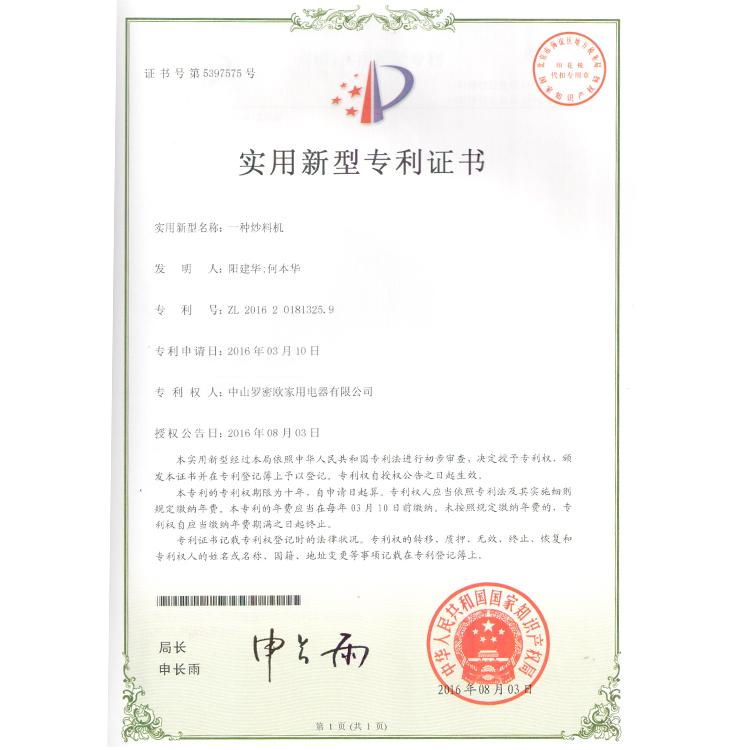罗密欧榨油机专利证书:炒料机