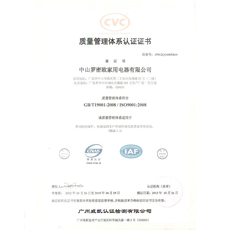 质量管理体系认证IOS9001:2008