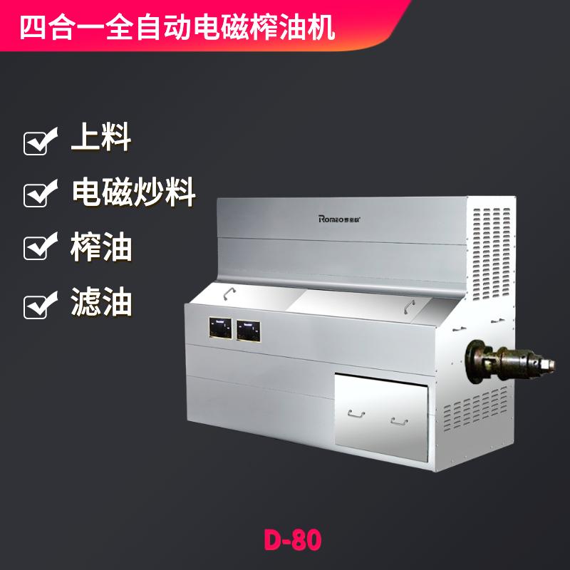 电磁炒料榨油机 D-80