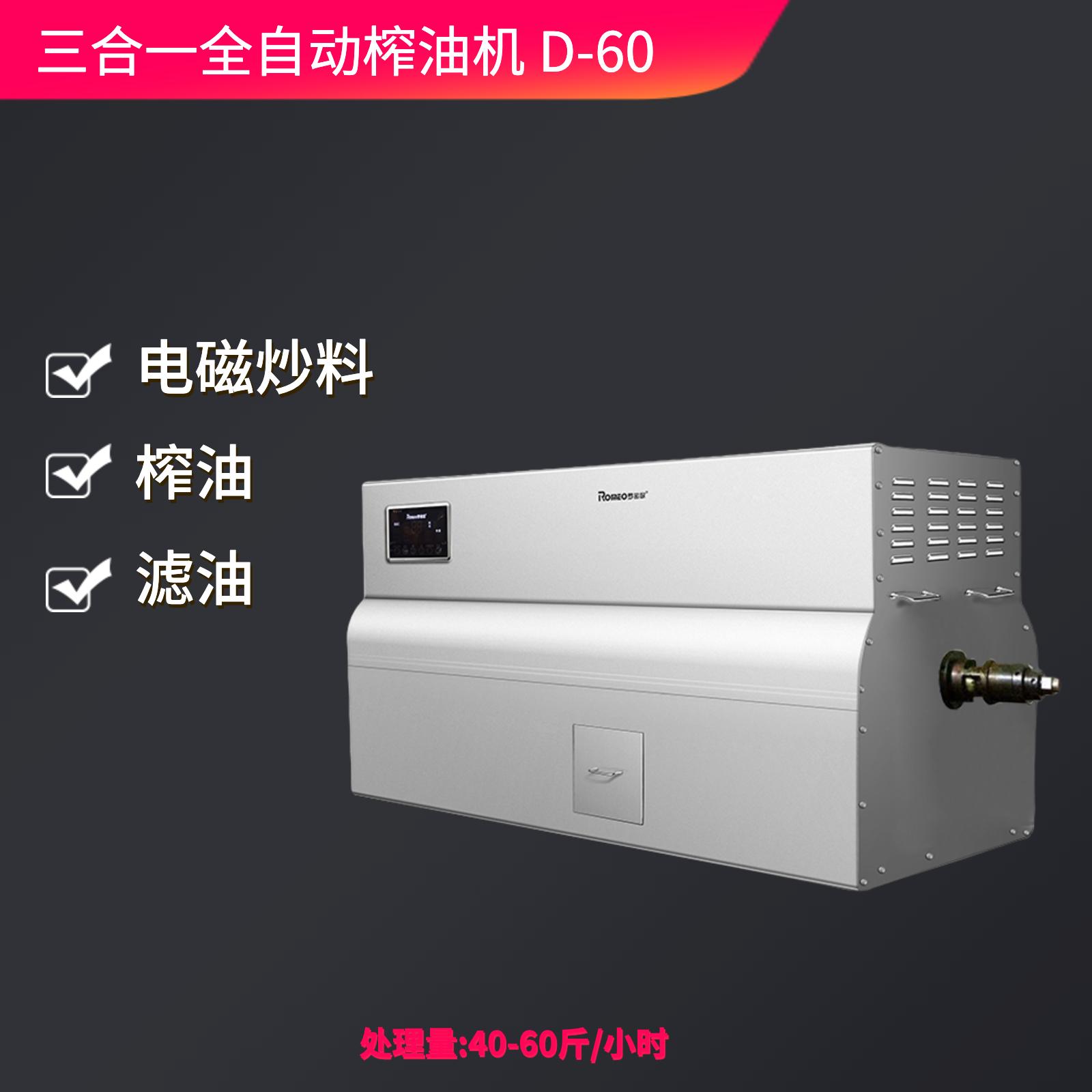 电磁炒料榨油机D-60