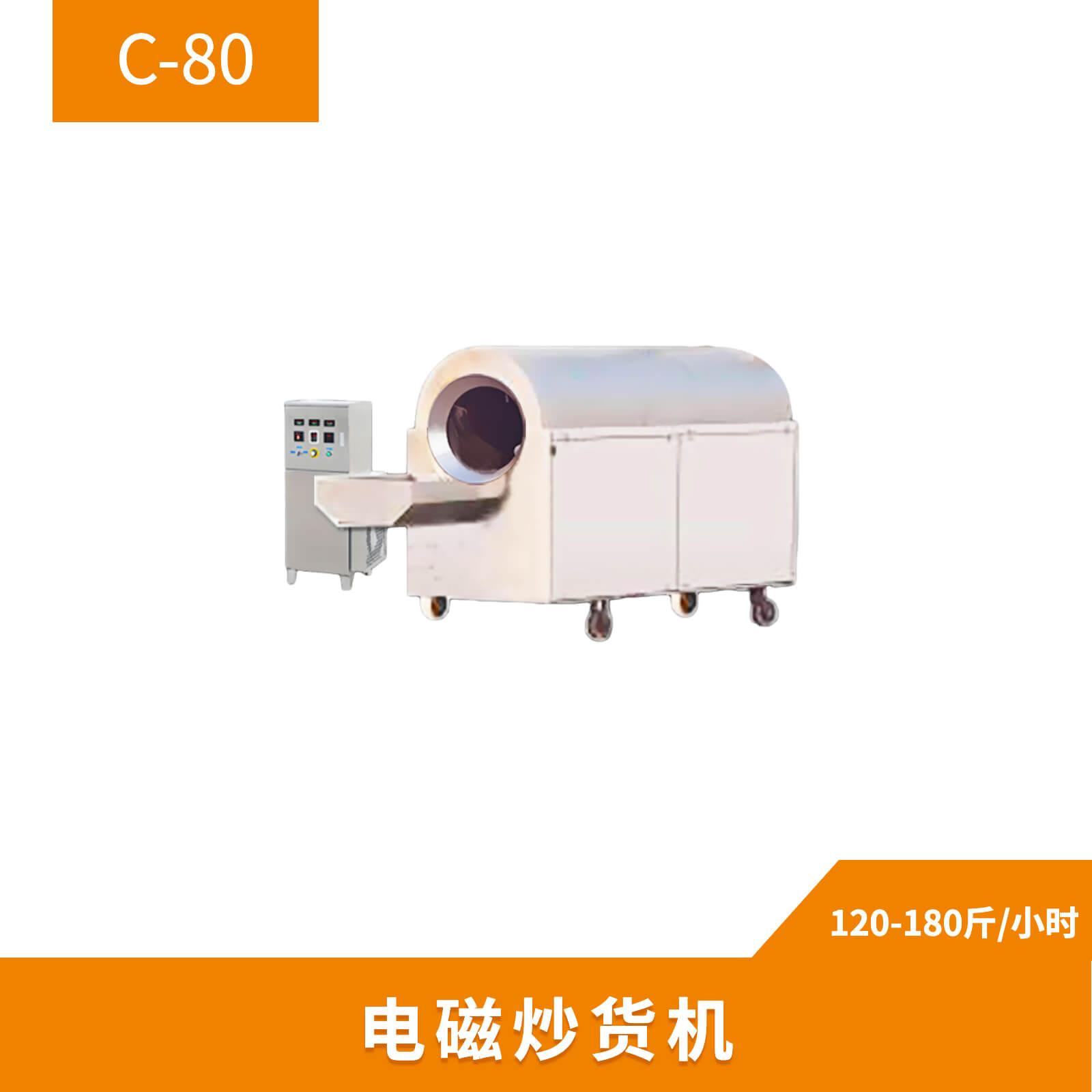 电磁炒货机C-80