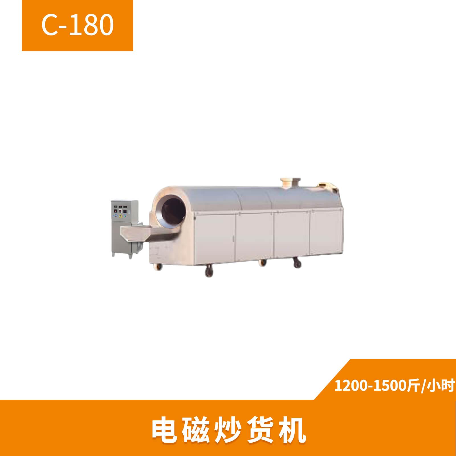 电磁炒货机C-180