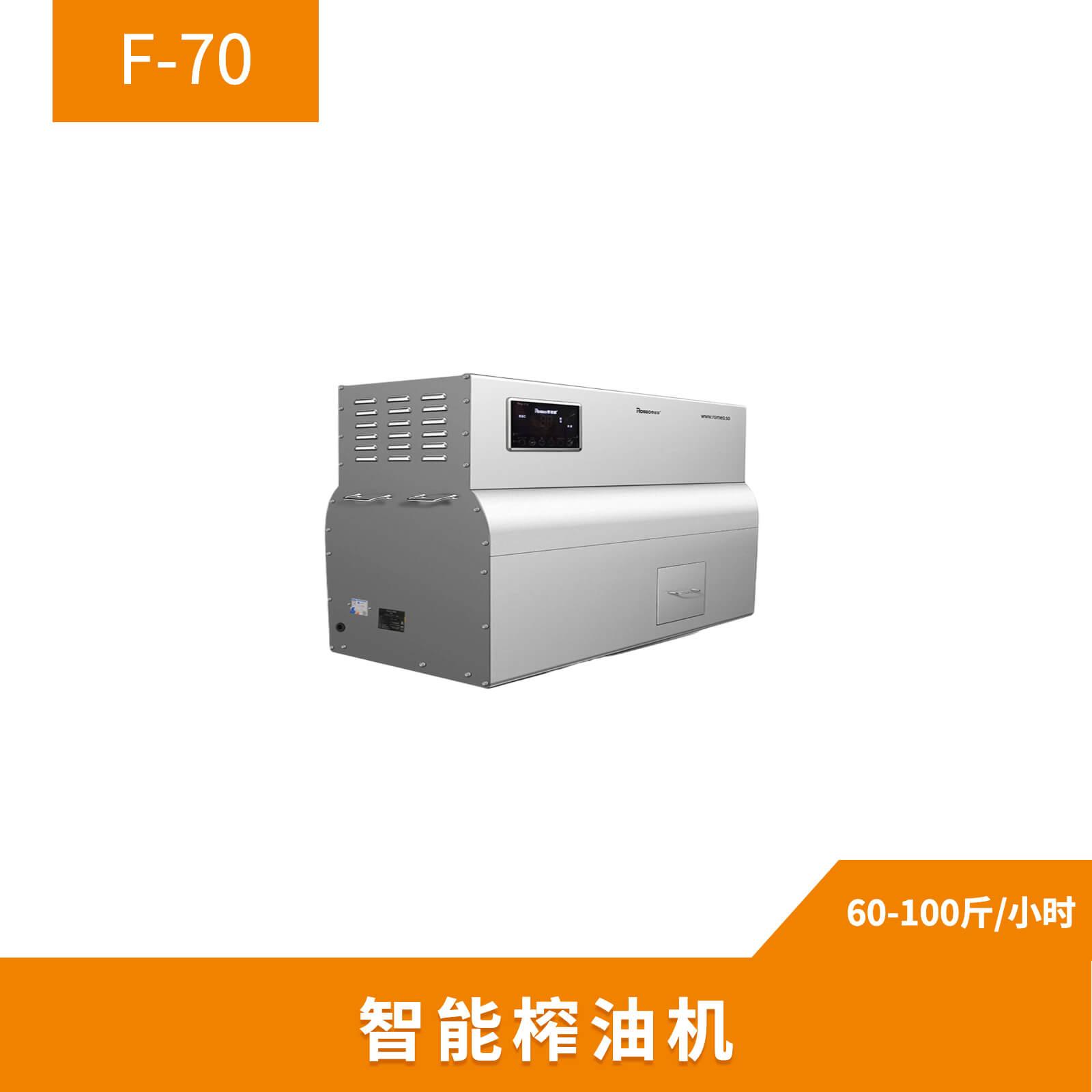 智能榨油机F-70