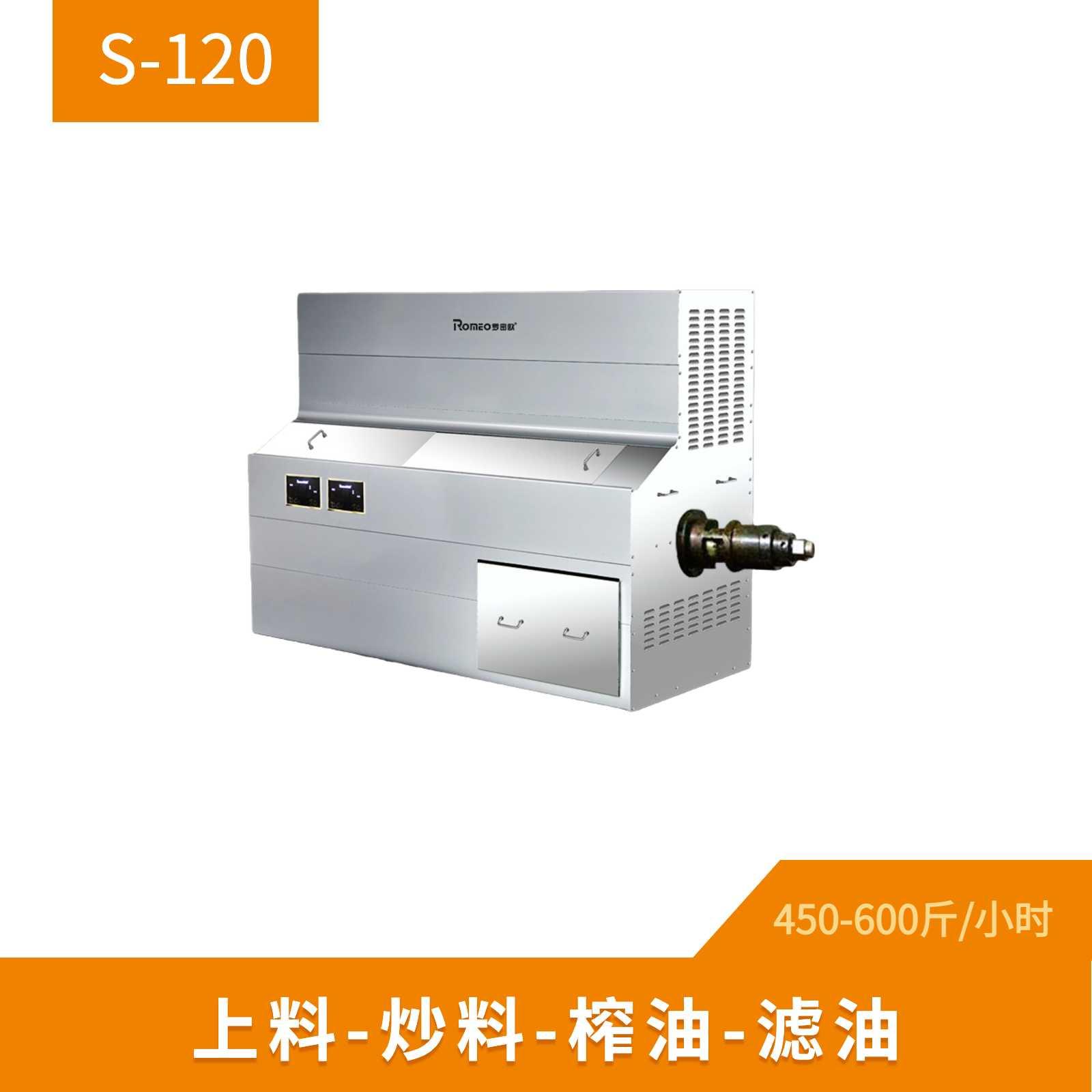 电磁炒料榨油机 D-120