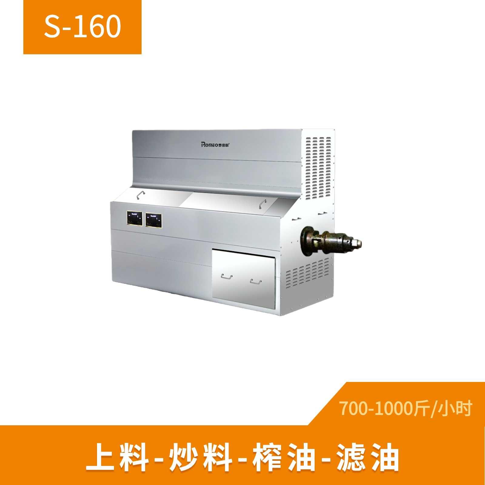 电磁炒料榨油机 D-160