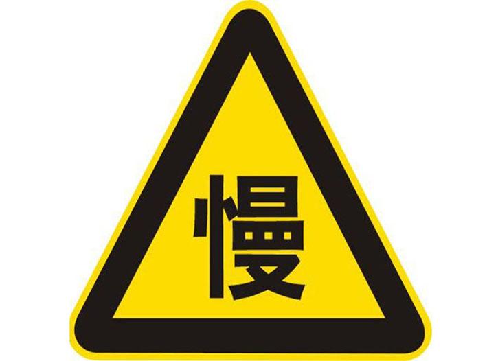 交通警示牌标识