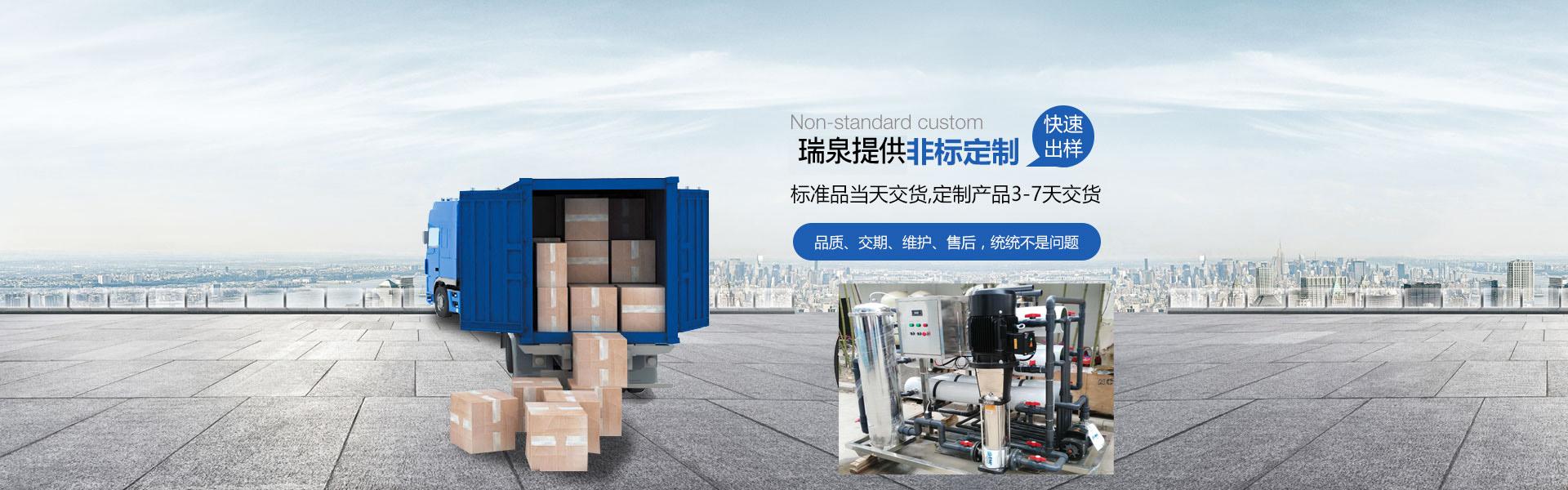 专业的包装及售后体系为您解决反渗透水设备的运送问题
