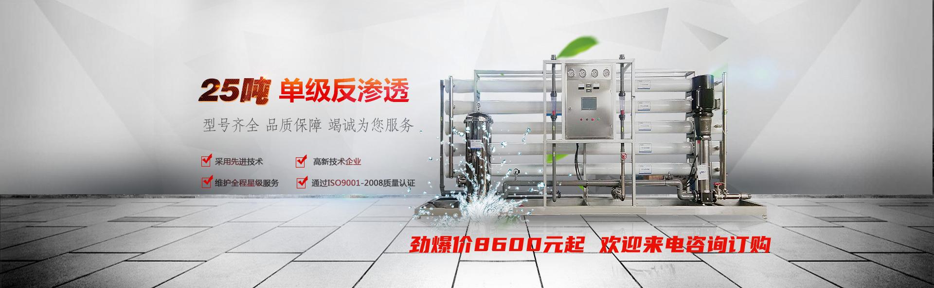 反滲透設備促銷