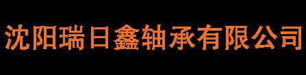 沈陽瑞日鑫軸承有限公司