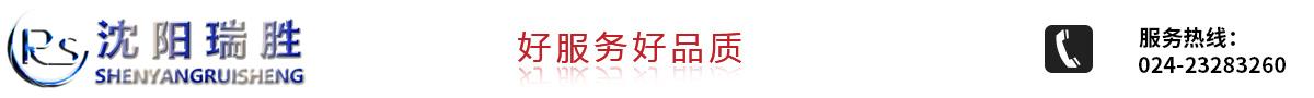 沈阳瑞胜自动化工业设备有限公司