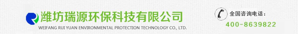 潍坊瑞源环保科技有限公司