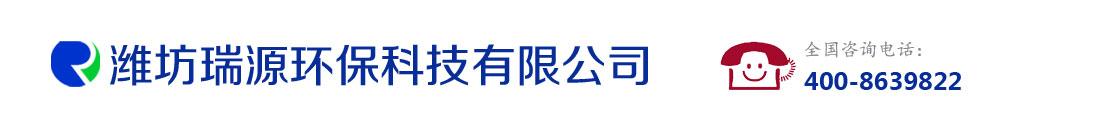 濰坊瑞源環保科技有限公司