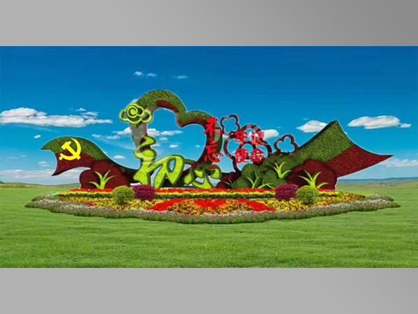 城市广场国庆绿雕