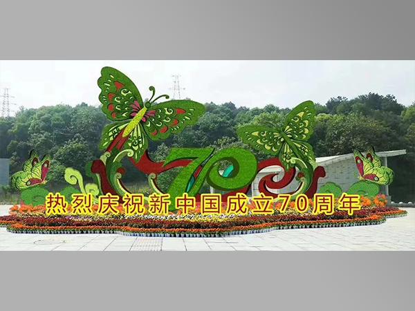 70周年国庆绿雕