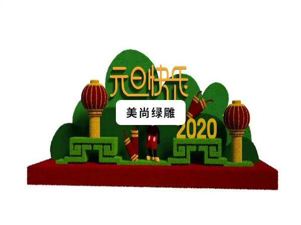2020新年绿雕