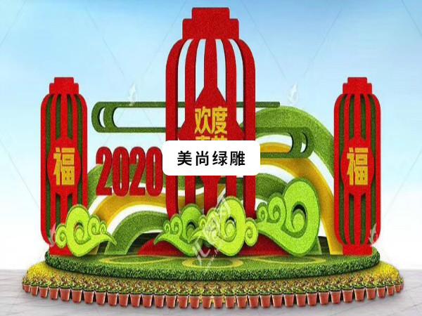 欢度春节绿雕