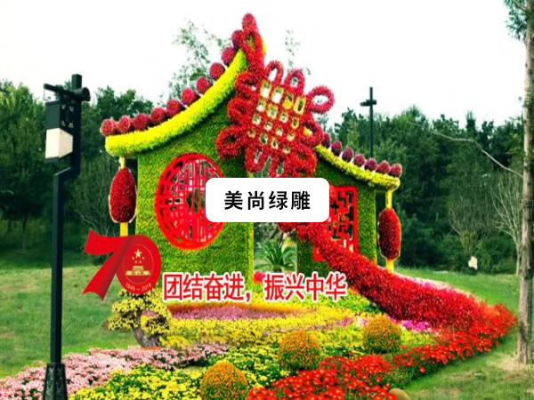 70周年绿雕