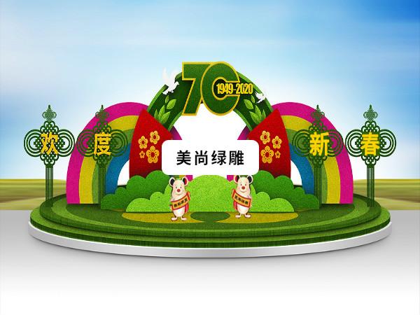 新春快乐绿雕