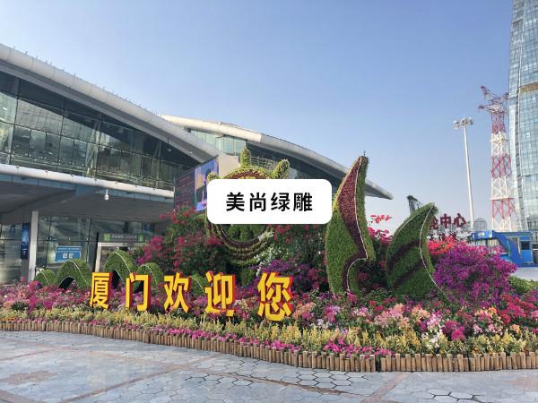 火车站绿雕