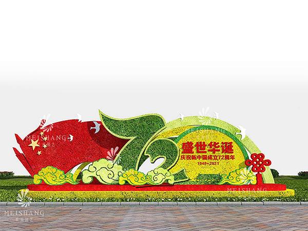 国庆72周年绿雕