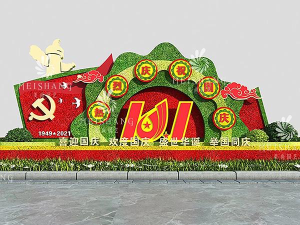 国庆广场绿雕