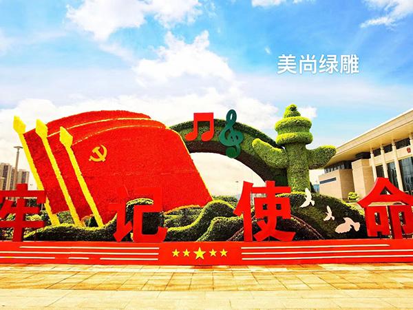 党建景观绿雕