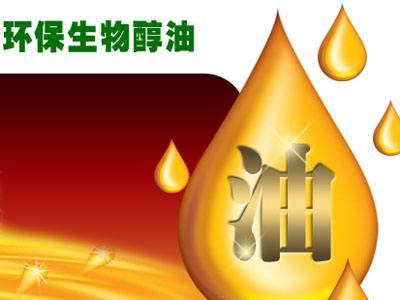 生物醇油加盟