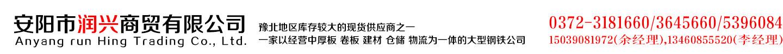 安阳市润兴商贸有限公司_Logo