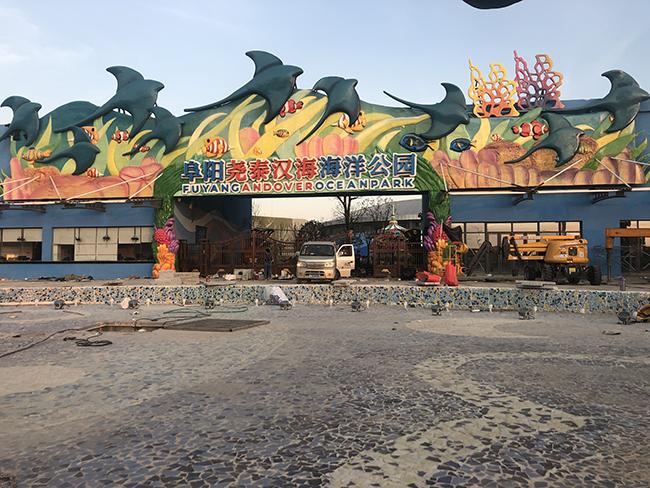 阜阳尧泰汉海海洋公园施工案例