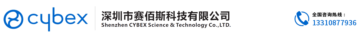 深圳赛佰斯科技公司