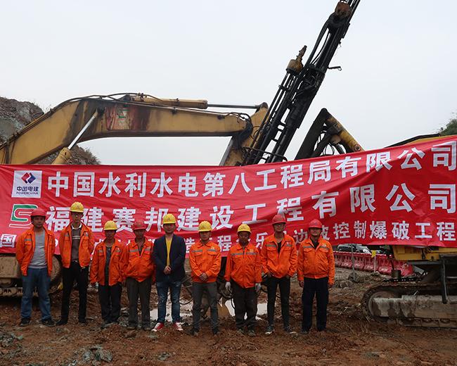 国道205浦城县城段改造工程余乐段边坡控制爆破开工