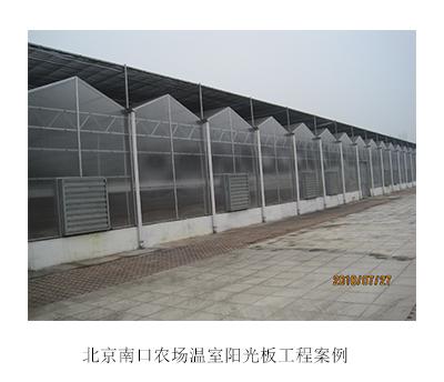 北京农场阳光板工程案例