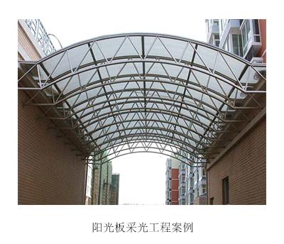阳光板采光工程案例