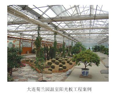 大连菊兰园温室阳光板工程案例