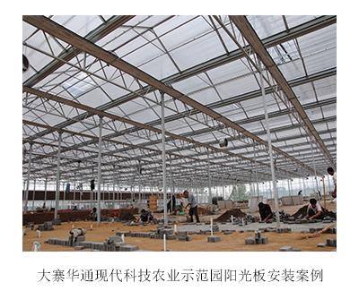 现代科技农业示范园阳光板工程案例