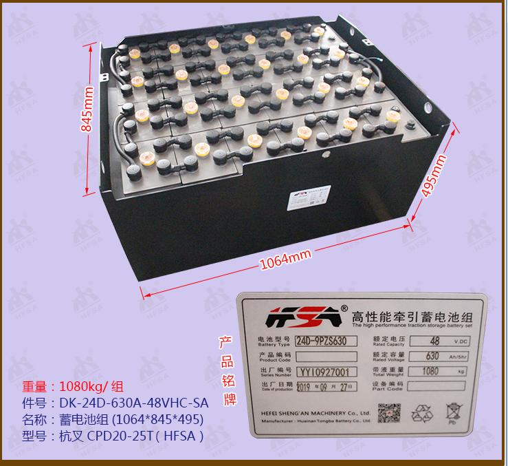 叉车蓄电池组(YY)