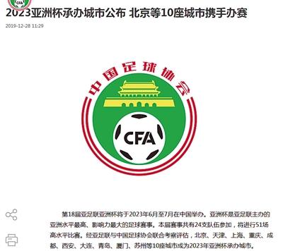 叉车配件批发分享重庆承办亚洲杯!