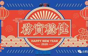 務實穩健2020年盛安叉車服務平臺主題詞!