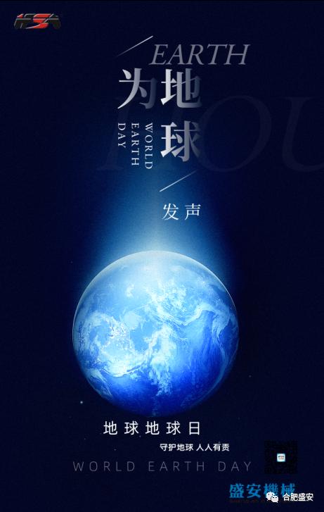 为地球发声--世界地球日