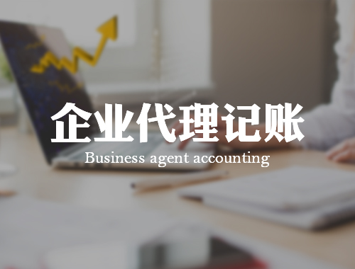 企业代理记账