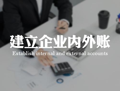 沈阳建立企业内外账公司
