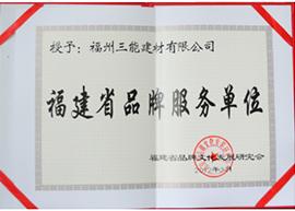 福建省 品牌服务单位