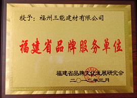 福建省品牌服务单位
