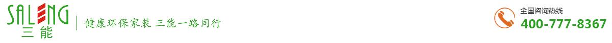 福建三能建材有限企业_Logo