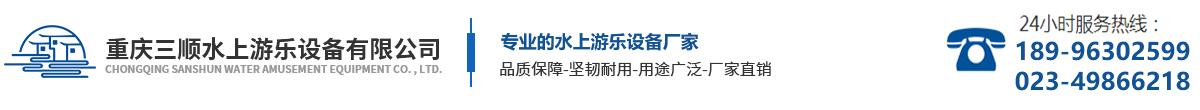 重庆三顺水上游乐设备有限公司