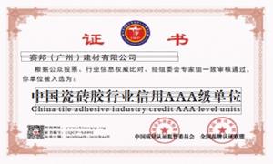 中国瓷砖胶行业信用AAA级单位