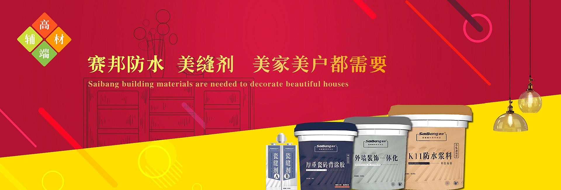瓷砖胶品牌推荐