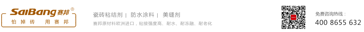 赛邦(广州)建材有限公司